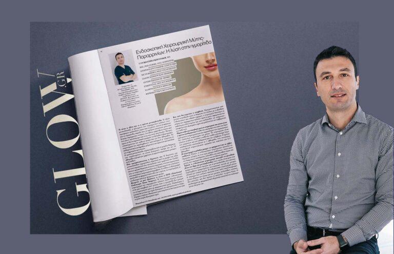 Ενδοσκοπική Χειρουργική Μύτης Παραρρινίων: Η λύση στην ιγμορίτιδα